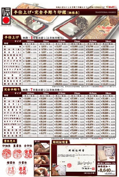 手彫り印価格表